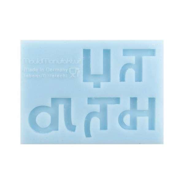 Silikonform Ergänzung kyrillische Buchstaben 9,2 x 6,2 x 0,7 cm